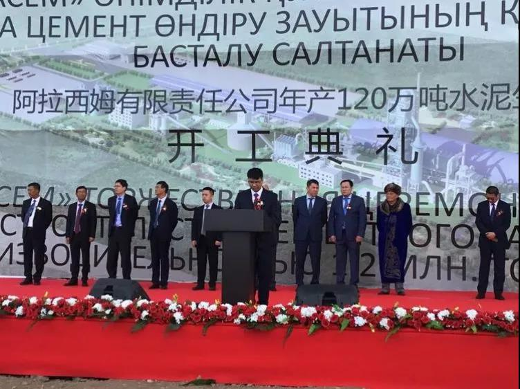 Pengfei group Kazakhstan cement production line project started successfully
